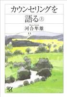 『カウンセリングを語る(上)』の電子書籍