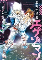 『超時空求愛エグゾマン(1)』の電子書籍