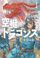 『空挺ドラゴンズ(1)』の電子書籍