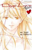 『Deep Love Again(1)』の電子書籍