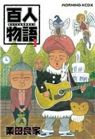 百人物語(1)