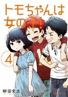 トモちゃんは女の子!(4)