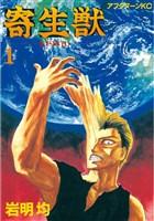 『寄生獣(1)』の電子書籍