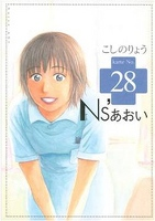 Ns'あおい(28)