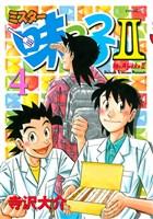 ミスター味っ子II(4)