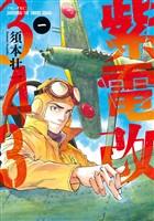 【期間限定 試し読み増量版】紫電改343(1)