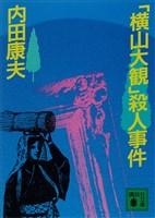 『「横山大観」殺人事件』の電子書籍