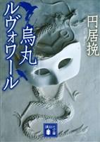 『烏丸ルヴォワール』の電子書籍