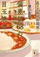 『星ヶ丘高校料理部 偏差値68の目玉焼き』の電子書籍