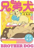 兄弟犬 プチキス(9)