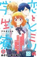 恋とヒミツの学生寮 プチデザ(16)
