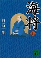 『海将(上)』の電子書籍