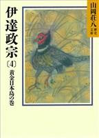 『伊達政宗(4) 黄金日本島の巻』の電子書籍