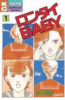 『ロンタイBABY(1)』の電子書籍