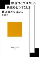 『鉄道ひとつばなし合本版』の電子書籍