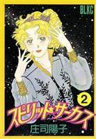 スピリット☆サーカス(2)
