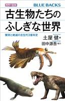 カラー図解 古生物たちのふしぎな世界 繁栄と絶滅の古生代3億年史