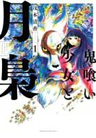 『鬼喰い少女と月梟(1)』の電子書籍
