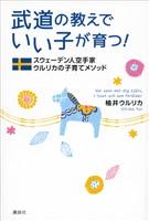 武道の教えでいい子が育つ! スウェーデン人空手家ウルリカの子育てメソッド