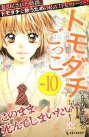 トモダチごっこ(10)(プチデザ)