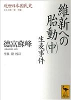 近世日本国民史 維新への胎動(中) 生麦事件 文久大勢一変 中篇