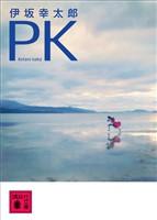 『PK』の電子書籍