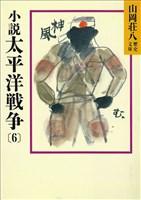 『小説 太平洋戦争(6)』の電子書籍