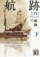 『新装版 白い航跡(下)』の電子書籍