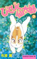 ぴくぴく仙太郎(7)