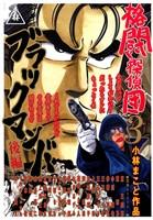 格闘探偵団(3)