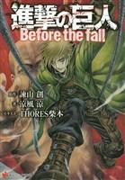 『進撃の巨人 Before the fall』の電子書籍