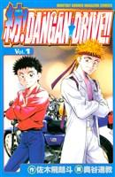 『紡!DANGAN☆DRIVE!!(1)』の電子書籍