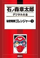 『秘密戦隊ゴレンジャー(1)』の電子書籍