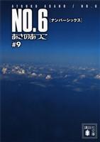 NO.6〔ナンバーシックス〕 #9