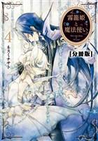 霧籠姫と魔法使い 分冊版(4)
