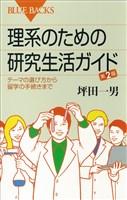 理系のための研究生活ガイド 第2版 テーマの選び方から留学の手続きまで