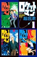 ロケットマン  超合本版(1)