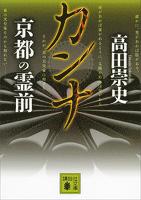 『カンナ 京都の霊前』の電子書籍