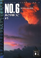 『NO.6〔ナンバーシックス〕 #1』の電子書籍