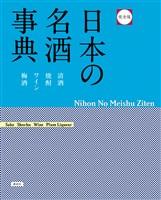 完全版 日本の名酒事典