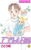 エンジェル日誌(8)