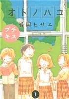 『オトノハコ プチキス(1)』の電子書籍