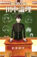 『はじめての田中論理』の電子書籍