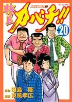 特上カバチ!! -カバチタレ!2-(20)