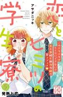 恋とヒミツの学生寮 プチデザ(5)