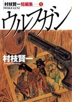 『村枝賢一短編集(1) ウルフガン』の電子書籍