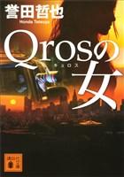 『Qrosの女』の電子書籍