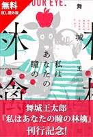 『『私はあなたの瞳の林檎』刊行記念 無料試し読み!』の電子書籍