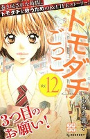 トモダチごっこ(12)(プチデザ)