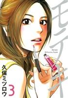 モテキ(3)
